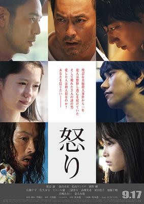 (C)2016 映画「怒り」製作委員会