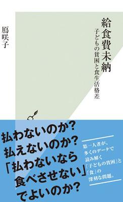 『給食費未納 子どもの貧困と食生活格差』(光文社新書)