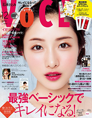 『VOCE 2016年12月号』講談社