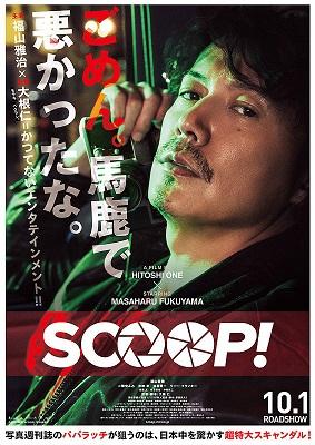 (C)2016「SCOOP!」製作委員会