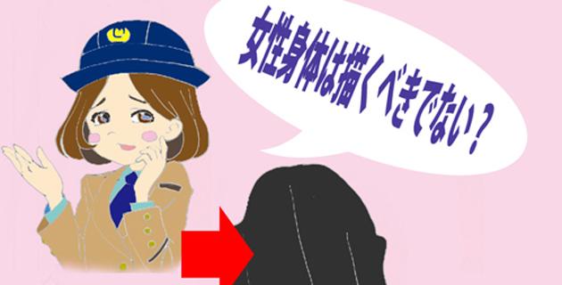 「駅乃みちか」批判に見る、エロの抑圧と萌えへの侮蔑