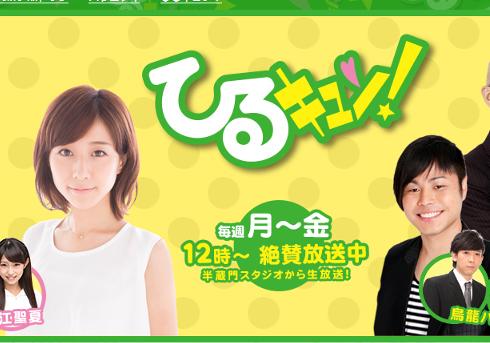 TOKYO MX『ひるキュン!』公式サイトより