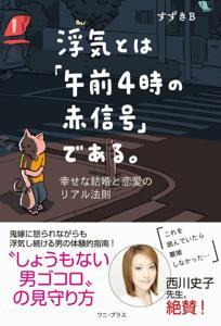 UwakiBook