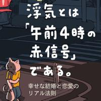 UwakiBook_th