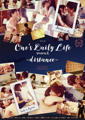 『One's Daily Life season3. -distance-』