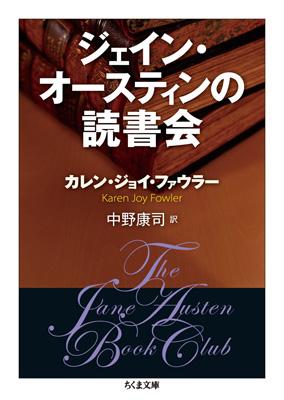 『ジェイン・オースティンの読書会』(ちくま文庫)