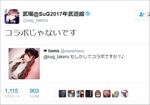 武瑠 Twitterより