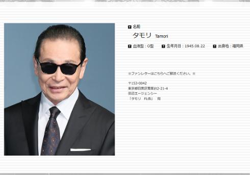 田辺エージェンシー公式サイトより