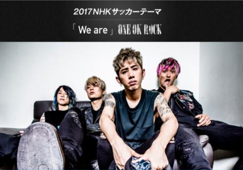 2017 NHKサッカーテーマ:ONE OK ROCK「We are」|NHK より