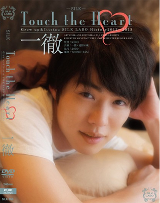 『Touch the Heart 一徹』