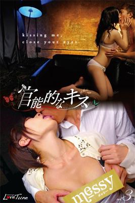 『官能的なキス vol.3』