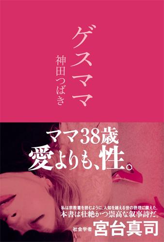 神田つばき『ゲスママ』コアマガジン