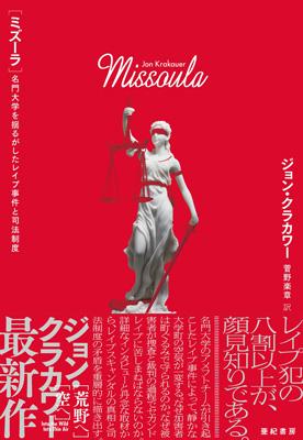 『ミズーラ 名門大学を揺るがしたレイプ事件と司法制度』(亜紀書房)
