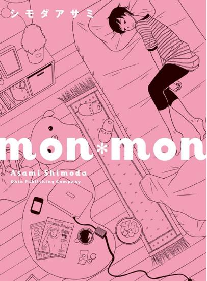 『mon*mon』(太田出版)