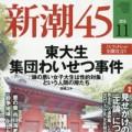 shincho45_yukitakahashis
