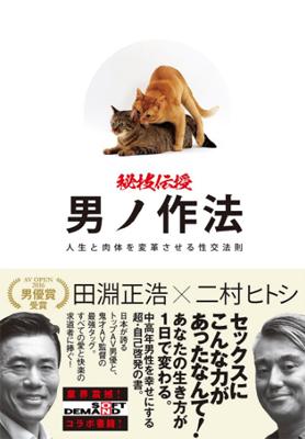 『秘技伝授 男ノ作法 人生と肉体を変革させる性交法則』(徳間書店)