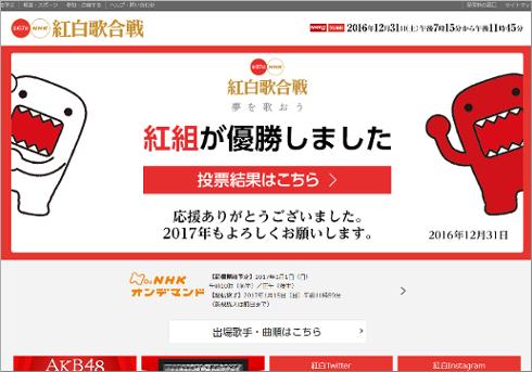 『NHK紅白歌合戦』 公式サイトより