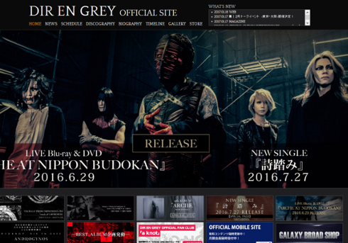 DIR EN GREY OFFICIAL SITEより