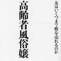 KoreishaFuzokujo_tn