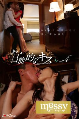 『官能的なキス vol.4』