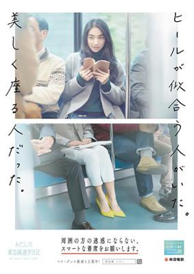 「わたしの東急線通学日記   いい街いい電車プロジェクト」より