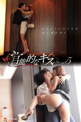 『官能的なキス 5』