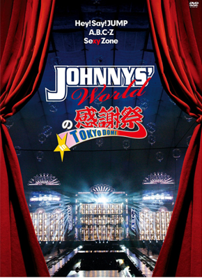 『JOHNNYS' Worldの感謝祭 in TOKYO DOME』ポニーキャニオン