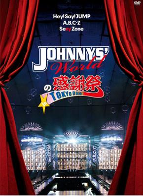 『JOHNNYS' Worldの感謝祭 in TOKYO DOME』ポニーキャニオン