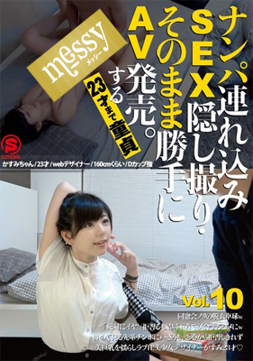 『ナンパ連れ込みSEX隠し撮り・そのまま勝手にAV発売。する23才まで童貞 Vol.10』