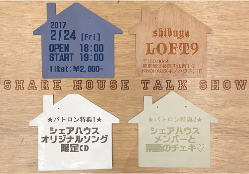 『SHARE HOUSE TALK SHOW』