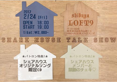 『SHARE HOUSE TALK SHOW』