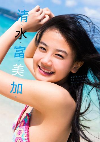『SHIMIZU FUMIKA 1st Photobook 清水富美加』マガジンハウス