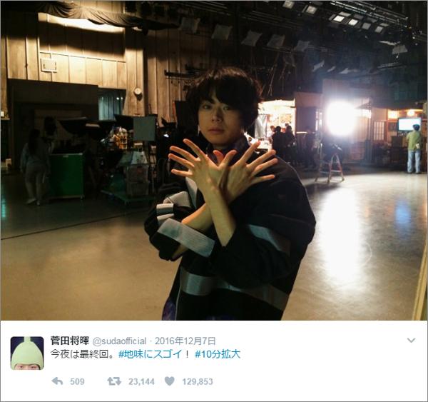 オフショットに、イイネが約13万!(菅田将暉オフィシャルTwitter)