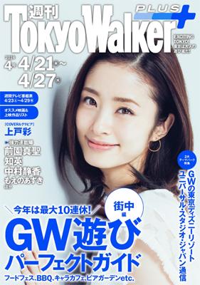 『週刊 東京ウォーカー+ No.4』KADOKAWA