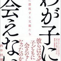 wagakoniaenai0216s