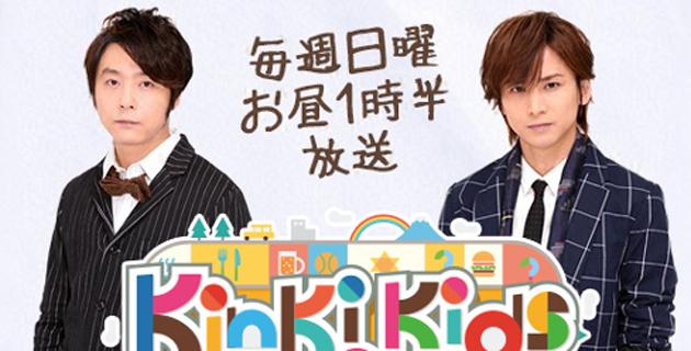 KinKi Kidsが橋本環奈に下ネタブッ込みまくり…