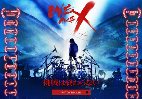 映画『WE ARE X』公式サイトより