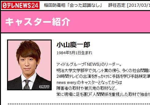 日本テレビ『news every.』より