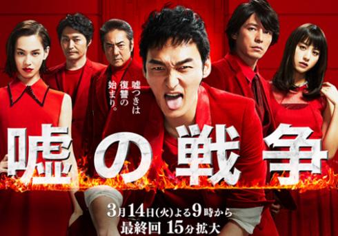 関西テレビ『嘘の戦争』より