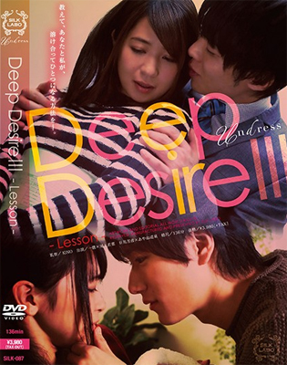 『Deep Desire 3 –Lesson-』
