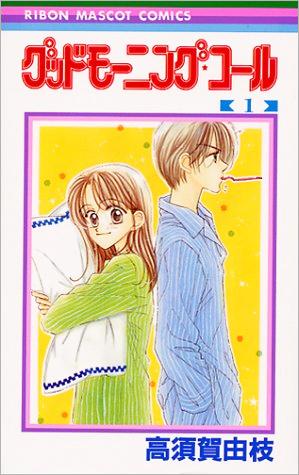 りぼんマスコットコミックス版『グッドモーニング・コール』一巻/集英社