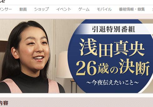 フジテレビ『引退特別番組 浅田真央26歳の決断~今夜伝えたいこと~』より