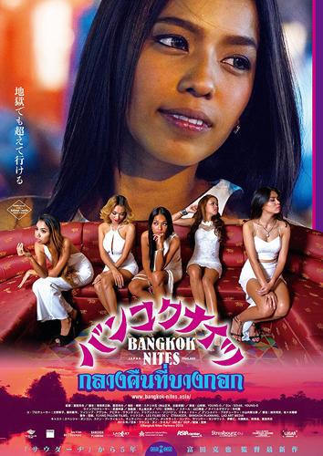 【完成】自分探しのために「娼婦は女神」「タイは楽園」と消費しない、知的で誠実な映画『バンコクナイツ』の魅力/鈴木みのり×ハン・トンヒョンの画像1