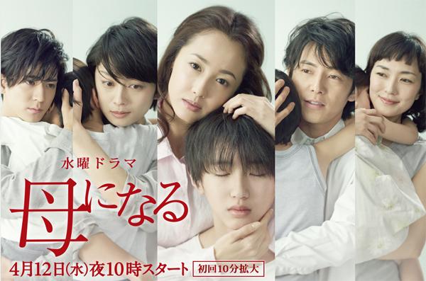沢尻エリカ『母になる』試写レポート/テレビドラマにおける母親という存在の描かれ方の画像1