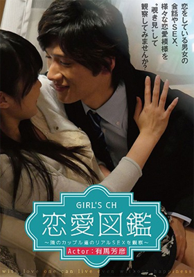 『GIRL'S CH恋愛図鑑 ~隣のカップル達のリアルSEXを観察~ Actor:有馬芳彦』