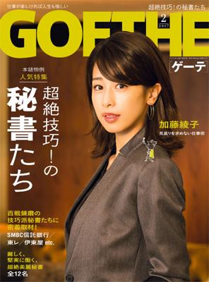 『GOETHE 2017年2月号』幻冬舎