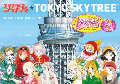 『250万乙女のときめき回廊 at TOKYO SKYTREE®』公式HPより
