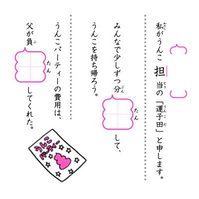 「うんこ漢字ドリル」公式サイトより