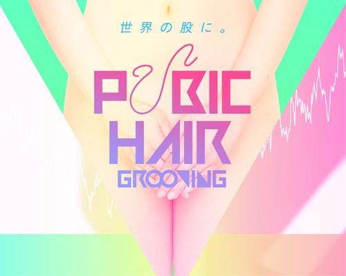 ★「PUBIC HAIR GROOVING」オフィシャルサイトより 「IN MOTION」も聴けます。
