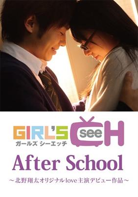 『After School ~北野翔太オリジナルlove出演デビュー作品~』